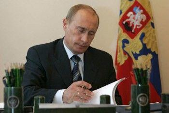 Путин поручил сократить количество надзорных ведомств