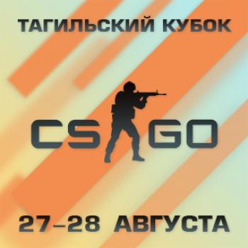 Турнир CS: GO в Тагиле!