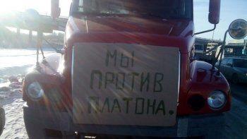 Свердловские дальнобойщики перекрыли ЕКАД в протест против «сбора Ротенберга» (ВИДЕО)