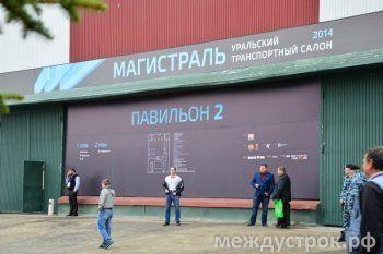 «Уралвагонзавод» отказался от выставки «Магистраль-2016» из-за экономического кризиса