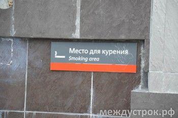 «Где же нам тогда курить? Пусть покажут! А то законы они пишут!»