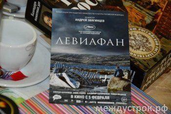 После премьеры «Левиафана» тагильчане спорят: запретить фильм или организовать массовый просмотр для чиновников