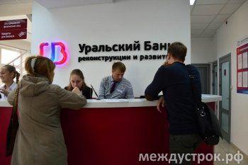 УБРиР оштрафовали за обман вкладчиков