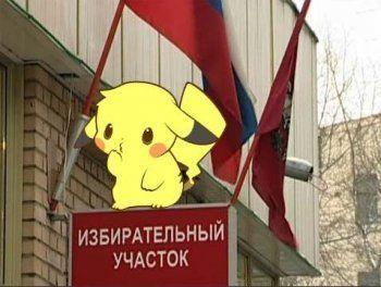 На избирательных участках Свердловской области запретили ловить покемонов