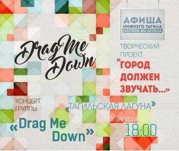 Концерт группы DragMeDown (ФОТО)