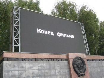 Мэрия демонтирует «подаренный тагильчанам» светодиодный экран стоимостью 5 миллионов рублей