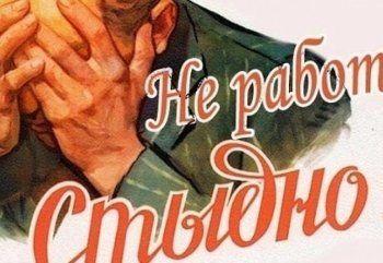Свердловское правительство поддержало введение уголовной ответственности за тунеядство