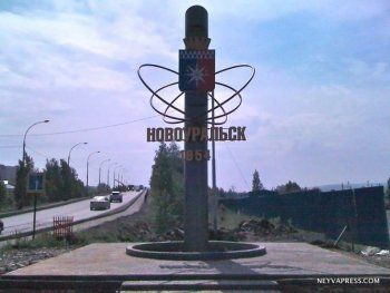 Правительство предложило открыть Новоуральск и другие закрытые города