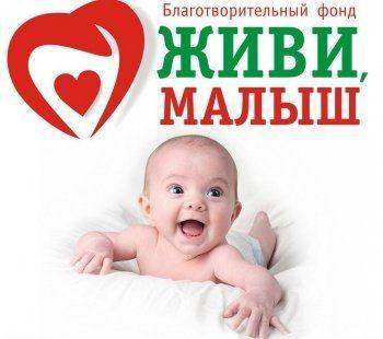 Благотворительный фонд «Живи, малыш» поддержала главная вегетарианская выставка страны