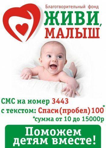 Огромная сила маленькой помощи. Ещё есть время принять участие в акции «100 рублей спасут жизнь»
