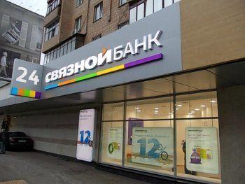 Центробанк отозвал лицензию у банка «Связной»