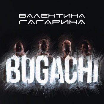 Уральские музыканты посвятили песню Валентине Гагариной