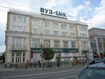 «ВУЗ-Банк» ввёл ограничения на выдачу наличных