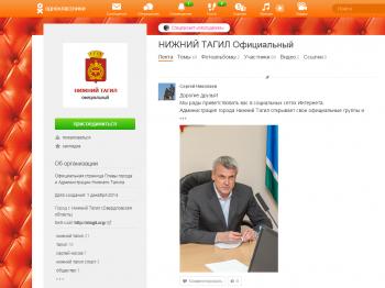 Официальная группа мэрии Нижнего Тагила «ВКонтакте» заблокирована за спам