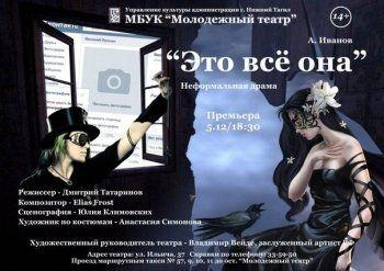 Драма ВКонтакте на сцене Молодёжного театра
