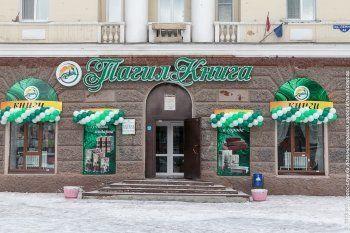 Мэрия утвердила условия приватизации МУП «Тагилкнига»