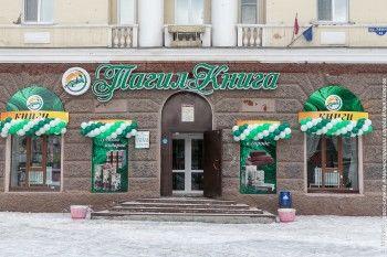 «Тагилкнигу» хочет купить екатеринбургская сеть книжных магазинов