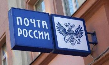 «Почта России» запустит банк к 2016 году