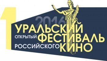 Стартует Первый Уральский открытый фестиваль российского кино