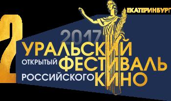 Уральский открытый фестиваль российского кино: первые подробности