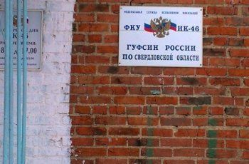 Уголовное дело бывшего начальника ИК-46 Ильи Чикина направлено в суд