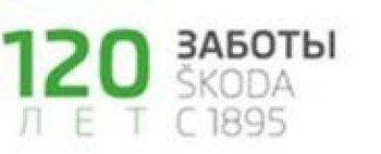 Презентация нового SKODA Superb в Европа Авто Тагил