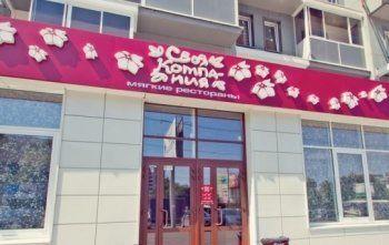 Екатеринбургский ресторан «Своя компания» закрыли на месяц за отравление 18 посетителей