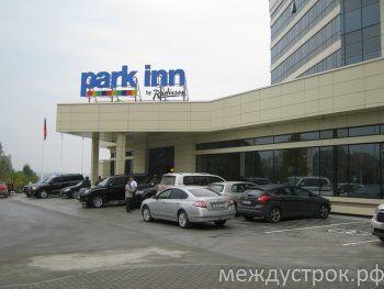 Мест нет. В Нижнем Тагиле открылся 4-звёздочный Park Inn