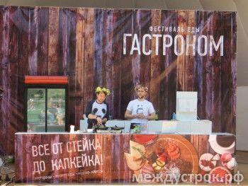 Фестиваль еды «Гастроном»