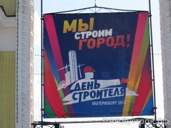 Купание в фонтанах и танцующие экскаваторы. Екатеринбург отметил День строителя