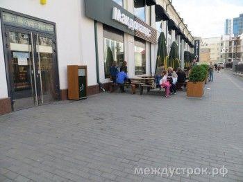 Три месяца без гамбургеров. Суд приостановил работу Макдональдса в Екатеринбурге