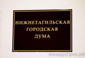 Нижнетагильская гордума отказалась лишать вице-спикера зарплаты. «Это линия лидера «Единой России»