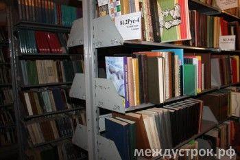 Библионочь раскрыла тайны главного городского книгохранилища