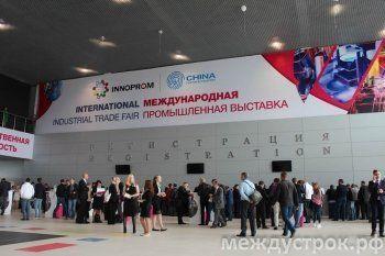 «Иннопром-2015» (ФОТО)