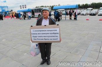 На выставке «Иннопром» в Екатеринбурге начался одиночный пикет