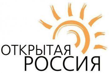 В число нежелательных в России организаций могут попасть «Исламское государство» и «Открытая Россия»