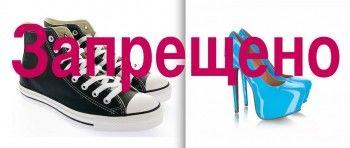 В России могут запретить кеды и туфли на высоком каблуке!