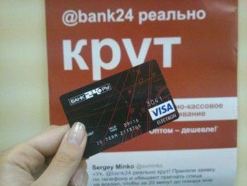 «Банк24.ру» советует клиентам обналичить карты