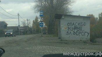 «Спасибо мэру за дорогу!» Жители улицы, названной в честь однофамильца главы Нижнего Тагила, пристыдили Сергея Носова за плохие дороги