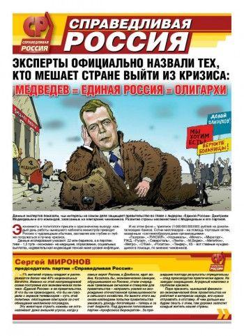 ЦИК разрешил распространять карикатуру на Медведева