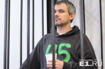 Срочно! Суд оправдал фотографа Лошагина, которого обвиняли в убийстве жены-фотомодели