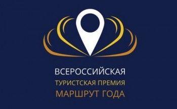 Свердловская область выиграла приз туристического конкурса «Маршрут года 2015»