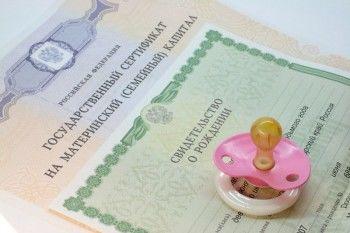 Свердловские МФЦ начали приём заявок на единовременные выплаты из средств материнского капитала