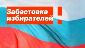 «Забастовка избирателей» в России. Онлайн АН «Между строк»