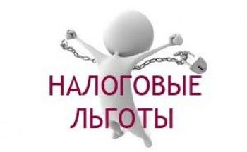 Свердловское правительство расширило список налогоплательщиков-льготников