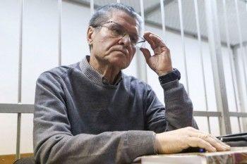 Алексей Улюкаев выступил с последним словом в суде