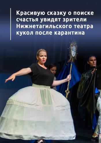 Красивую сказку о поиске счастья увидят зрители Нижнетагильского театра кукол после карантина