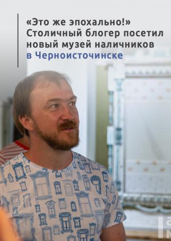 «Это же эпохально!» Столичный блогер посетил новый музей наличников в Черноисточинске
