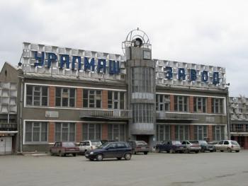 ВЕкатеринбурге выставили напродажу площади «Уралмашзавода»