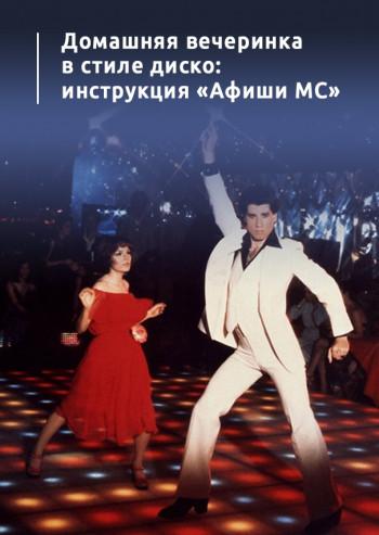 Домашняя вечеринка в стиле диско: инструкция «Афиши МС»